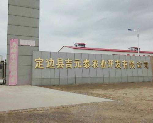 恭喜晟丰签约定边县吉元泰农业开发有限公司